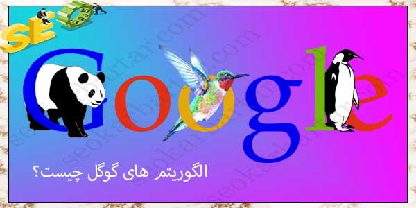 الگوریتم های گوگل چیست؟