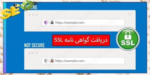 دریافت گواهی نامه SSL